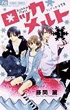 ロッカメルト(1) (フラワーコミックス)