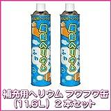補充用ヘリウム フワフワ缶2本セット11.6L