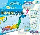 【タイムセール】くもんの日本地図パズル PN-32が激安特価!