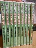 DVD ユーキャン 池上彰の現代史講義 1巻-9巻セット