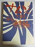 ナムジ -大国主- (第5部) 古事記巻之1 (徳間描き下しコミック叢書)