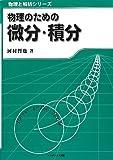 物理のための微分・積分 (物理と解析シリーズ)