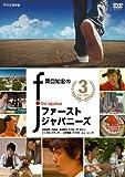 関口知宏のファーストジャパニーズ3[DVD]