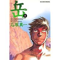 岳(2) (ビッグコミックス)
