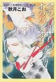 金のバイオリン・木のバイオリン―富士見二丁目交響楽団シリーズ〈第2部〉 (角川ルビー文庫)
