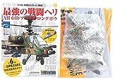 【2】 童友社 1/144 現用機コレクション 第8弾 最強の戦闘ヘリ AH-64D アパッチ・ロングボウ 陸上自衛隊 74502号機 単品