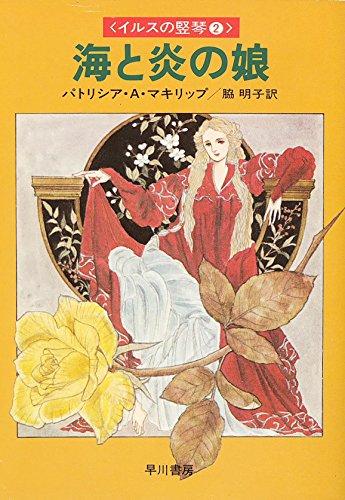 海と炎の娘―イルスの竪琴2 (1980年) (ハヤカワ文庫―FT)の詳細を見る
