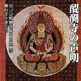 醍醐寺の声明