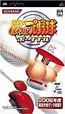 実況パワフルプロ野球ポータブル - PSP