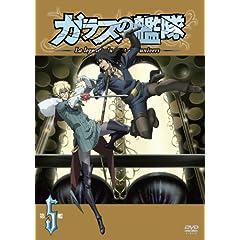 ガラスの艦隊 第5艦 通常版             [DVD]