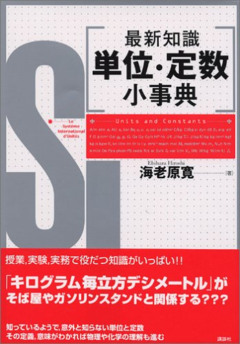 最新知識 単位・定数小事典 (KS理工学専門書)