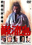 cover of 巌流島 -GANRYUJIMA-