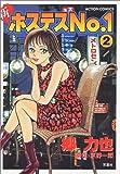 新・ホステスNo.1 2 (アクションコミックス)