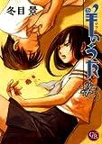 羊のうた 4 (幻冬舎コミックス漫画文庫 と 1-4)