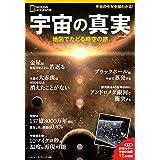 宇宙の真実 地図でたどる時空の旅 (ナショナル ジオグラフィック 別冊)