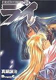 銀河戦国群雄伝ライ (24) (Dengeki comics EX)
