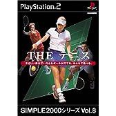 SIMPLE2000シリーズ Vol.8 THE テニス
