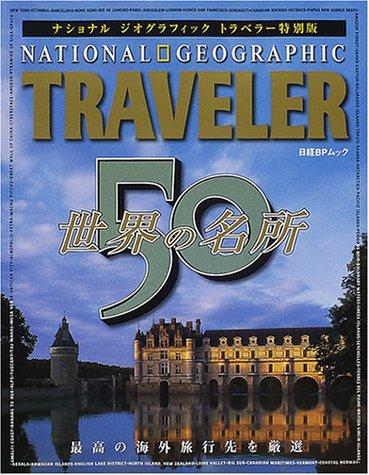 ナショナルジオグラフィック トラベラー 世界の名所50 (日経BPムック―ナショナルジオグラフィックトラベラー特別版)の詳細を見る