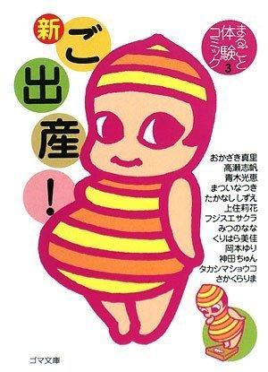 新ご出産 まるごと体験コミック3 (ゴマ文庫)