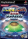 「プロ野球スピリッツ 2004 クライマックス」の画像