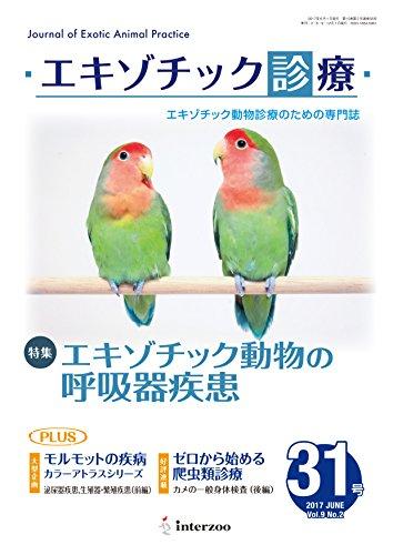 エキゾチック診療31 Vol.9 No.2 2017 (エキゾチック動物の呼吸器疾患)