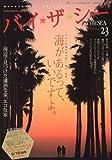バイザシー No.23 2010年 05月号 [雑誌]