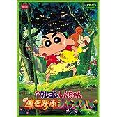 映画クレヨンしんちゃん 嵐を呼ぶジャングル [DVD]