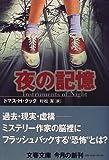 夜の記憶 (文春文庫)