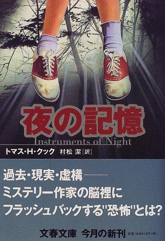 夜の記憶  / トマス・H. クック