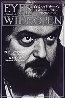 EYES WIDE OPEN―スタンリー・キューブリックと「アイズワイドシャット」