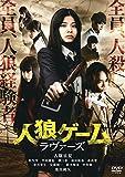 人狼ゲーム ラヴァーズ[DVD]