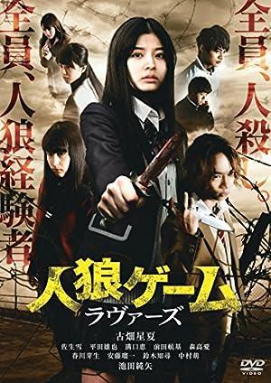 人狼ゲーム ラヴァーズ [DVD]