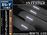 C26 セレナ LEDスカッフプレート 白