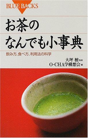 お茶のなんでも小事典―飲み方、食べ方、利用法の科学 (ブルーバックス)の詳細を見る