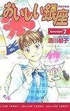 おいしい銀座 7 (オフィスユーコミックス)