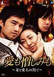 愛も憎しみも~妻と愛人の間で~ DVD-BOX 3