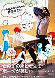 さまよえる成年のための吾妻ひでお Azuma Hideo Best Selection 画像