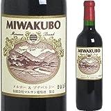 MIWAKUBO メルロー&プチベルドー [2016] マルサン葡萄酒