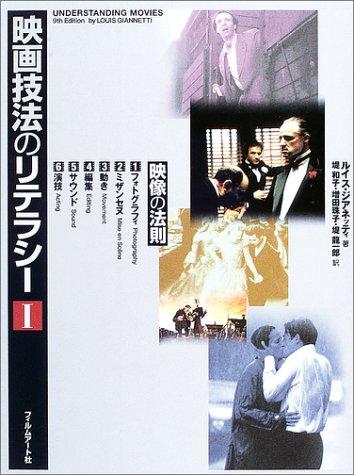映画技法のリテラシー〈1〉映像の法則 ([1]映像の法則)の詳細を見る