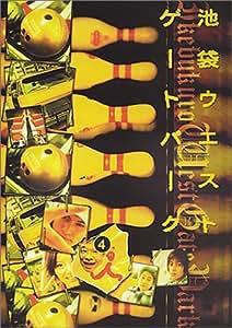 池袋ウエストゲートパーク(4) [DVD]