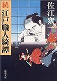 続・江戸職人綺譚 (新潮文庫)
