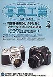 写真工業 2006年 04月号