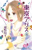 東京アリス(4) (KC KISS)