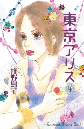 東京アリス(4) (KC KISS)の詳細を見る
