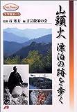 山頭火 漂泊の跡を歩く (JTBキャンブックス)