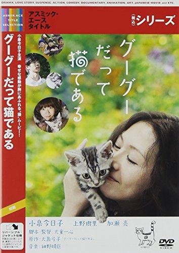 グーグーだって猫である [DVD]の詳細を見る