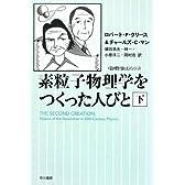 素粒子物理学をつくった人びと〈下〉 (ハヤカワ文庫NF―数理を愉しむシリーズ)