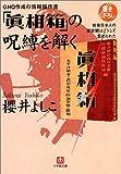 GHQ作成の情報操作書「真相箱」の呪縛を解く―戦後日本人の歴史観はこうして歪められた(小学館文庫)