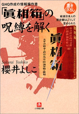 GHQ作成の情報操作書「真相箱」の呪縛を解く―戦後日本人の歴史観はこうして歪められた(小学館文庫)の詳細を見る
