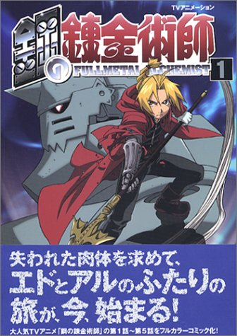 TVアニメーション 鋼の錬金術師 (1) (SBアニメコミック)の詳細を見る